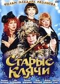 Staryie klyachi is the best movie in Lyudmila Gurchenko filmography.