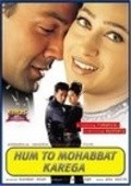 Hum To Mohabbat Karega - movie with Shakti Kapoor.