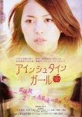Ainshutain garu is the best movie in Mayuko Iwasa filmography.