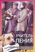 Uchitel peniya is the best movie in Lyudmila Ivanova filmography.