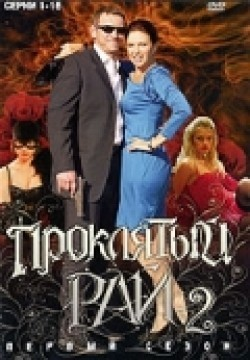 Proklyatyiy ray 2 (serial) - movie with Maxim Drozd.