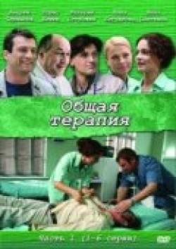 TV series Obschaya terapiya (serial).