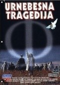 Urnebesna tragedija - movie with Vojislav «Voja» Brajovic.