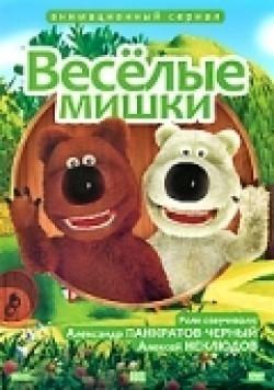 Animation movie Veselyie mishki.