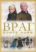 Vrag nomer odin is the best movie in Yekaterina Malikova filmography.