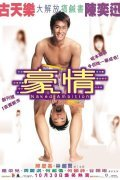 Ho ching - movie with Louis Koo.