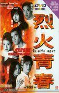 Film Lie huo qing chun.