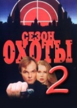 Sezon ohotyi 2 (serial) - movie with Aleksandr Belyavsky.