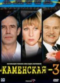 Kamenskaya 3 - movie with Andrei Panin.