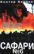 Safari №6 is the best movie in Aleksandr Taranjin filmography.