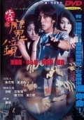 Ku jing guai tan is the best movie in Sherming Yiu filmography.