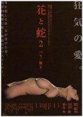 Hana to hebi 2: Pari/Shizuko is the best movie in Jo Shishido filmography.