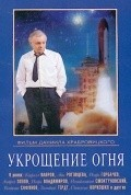 Ukroschenie ognya is the best movie in Pyotr Shelokhonov filmography.