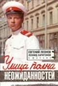 Ulitsa polna neojidannostey is the best movie in Konstantin Adashevsky filmography.