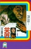 Xiao jiang is the best movie in Yueh Sun filmography.