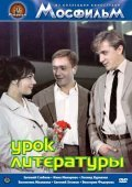 Urok literaturyi - movie with Leonid Kuravlyov.