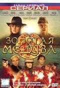 Zolotaya Meduza is the best movie in Gali Abajdulov filmography.