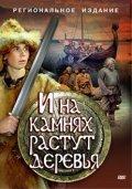 I na kamnyah rastut derevya is the best movie in Viktor Shulgin filmography.