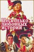 Neskolko lyubovnyih istoriy is the best movie in Olga Sumskaya filmography.