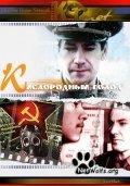 Kislorodnyiy golod is the best movie in Vladimir Stankevich filmography.