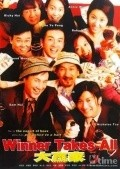 Da ying jia is the best movie in Ricky Hui filmography.