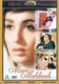 Mere Mehboob is the best movie in Rajendra Kumar filmography.