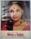 Film Mome Ki Gudiya.