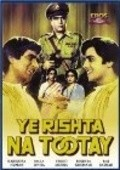Yeh Rishta Na Tootay - movie with Shakti Kapoor.