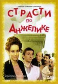 Strasti po Anjelike is the best movie in Anatoli Ravikovich filmography.