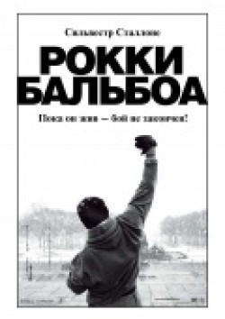 Rocky Balboa film from Sylvester Stallone filmography.