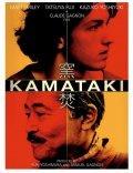 Kamataki is the best movie in Tatsuya Fuji filmography.