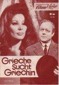 Grieche sucht Griechin is the best movie in Leonard Steckel filmography.