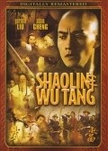 Shao Lin yu Wu Dang is the best movie in Miao Ching filmography.
