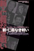 Shin jingi naki tatakai - movie with Sho Aikawa.