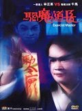 Kui moh do jeung - movie with Ching-Ying Lam.