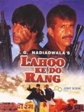 Lahoo Ke Do Rang - movie with Farida Jalal.