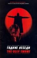 Gadkie lebedi is the best movie in Gregory Hlady filmography.