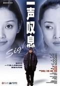 Yi sheng tan xi is the best movie in Fan Xu filmography.