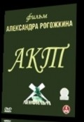 Akt - movie with Yuri Orlov.
