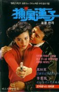 Bo fung hon ji - movie with Alex Man.