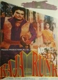 Raja Aur Runk - movie with Ajit.