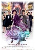 Moh waan chue fong - movie with Kar-Ying Law.