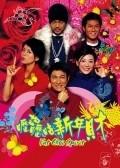 Lik goo lik goo san nin choi is the best movie in Tian-lin Wang filmography.