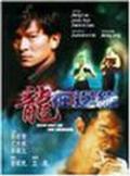 Long zai bian yuan is the best movie in Fong Lung filmography.
