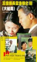 Film Wu yi tan zhang Lei Luo zhuan zhi san.