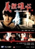 Yi daam hung sam - movie with Alex Man.
