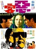 E ke is the best movie in Chang Cheh filmography.