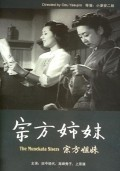 Munekata kyodai - movie with Kinuyo Tanaka.