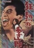 Kyonetsu no kisetsu is the best movie in Hiroyuki Nagato filmography.