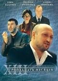 Film Trinadtsat mesyatsev.